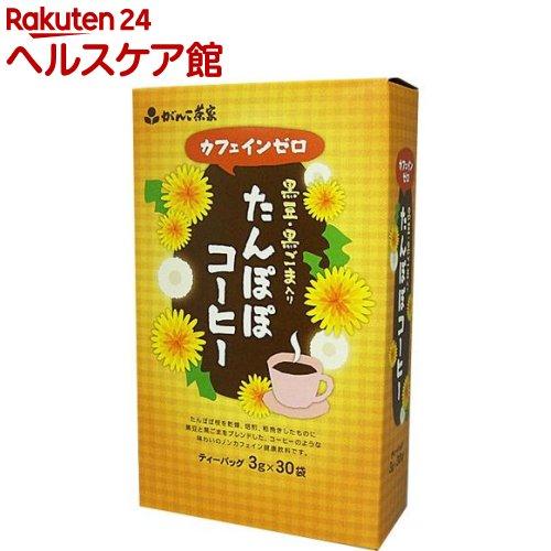 がんこ茶家 たんぽぽコーヒー(3g*30袋入)【がんこ茶屋】