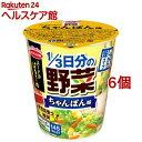 ヌードルはるさめ 1/3日分の野菜 ちゃんぽん味 43g ×6食