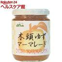 木頭村 柚子マーマレード(250g)【木頭村】