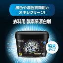 オキシクリーン ダークプロテクト 粉末タイプ(1.36kg)【オキシクリーン(OXI CLEAN)】 3