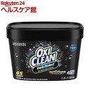 オキシクリーン ダークプロテクト 粉末タイプ(1.36kg)【オキシクリーン(OXI CLEAN)】 1