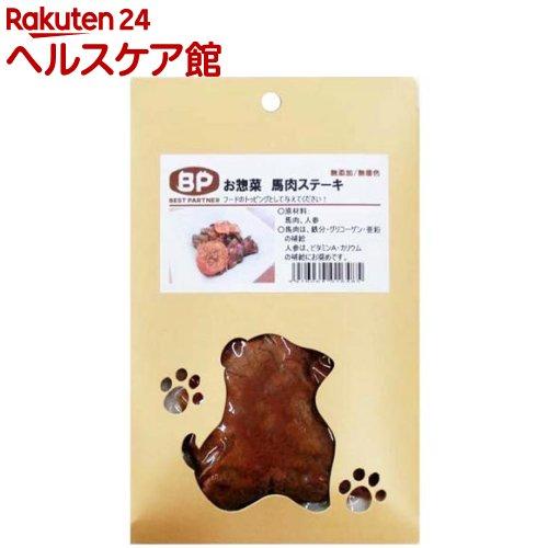 ベストパートナー お惣菜 馬肉ステーキ(約52g)