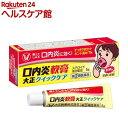 【第(2)類医薬品】口内炎軟膏 大正クイックケア(セルフメデ