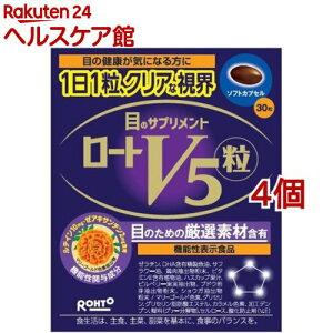 ロートV5(ファイブ)粒(30粒*4コセット)【ロート】