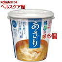 カップ料亭の味 あさり 1食 ×6個