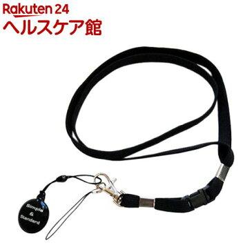 スマホ対応 ネックストラップ クリーナー付き ブラック SA-48(1本入)