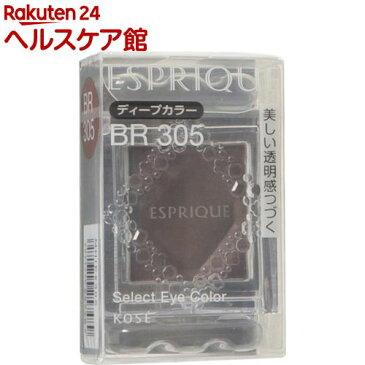 エスプリーク セレクト アイカラー BR305 ブラウン系(1.5g)【エスプリーク】