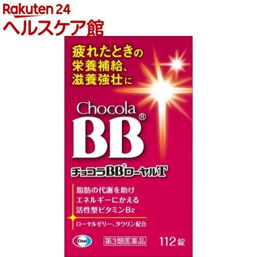 チョコラBBローヤルT