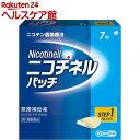 【第1類医薬品】ニコチネル パッチ 20 禁煙補助薬 (セル