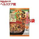 きのこを食べるみそ汁 3食 ×5袋