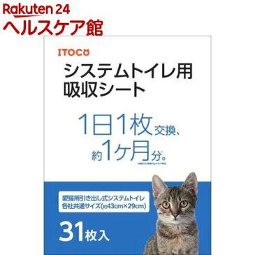 猫の時間 システムトイレ用吸収シート(31枚入)【猫の時間】