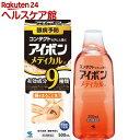 【第3類医薬品】アイボンメディカル(500mL)【アイボン】...
