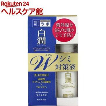 肌ラボ 白潤プレミアムW美白美容液(40ml)【肌研(ハダラボ)】