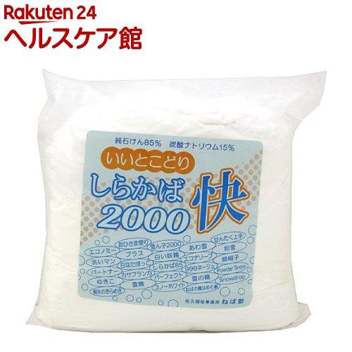 洗濯用洗剤・柔軟剤, 洗濯用洗剤 2000(2.5kg)
