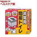 非常用簡易トイレ R-39(1セット)【spts14】[防災