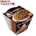 ミツカン CUPCOOK キーマカレー(200g*2コセット)