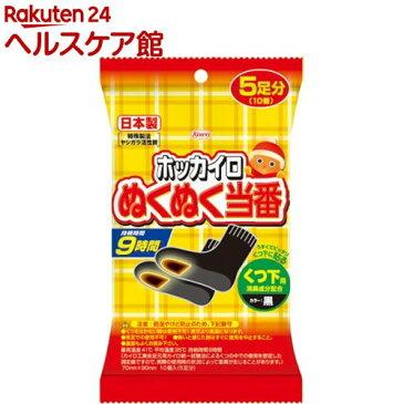 ホッカイロ ぬくぬく当番 くつ下用(5足分)【ホッカイロ ぬくぬく当番】