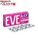 【第(2)類医薬品】イブA錠EX(セルフメディケーション税制...