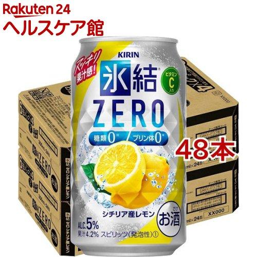 キリン氷結ZEROシチリア産レモン