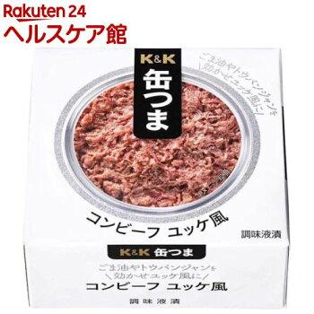 K&K缶つまコンビーフユッケ風