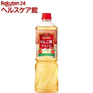 ミツカン ビネグイット まろやかりんご酢ドリンク 6倍濃縮(1L)【1_k】