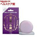 紫根エキス入り石鹸(80g)