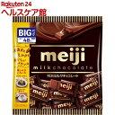 ミルクチョコレート ビッグパック(268g)【明治チョコレー
