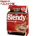 ブレンディ まろやかな香りブレンド 袋(210g)【ブレンディ(Blendy)】