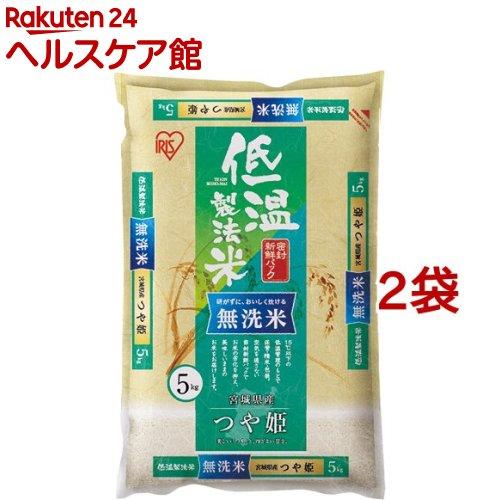 令和2年産 アイリスオーヤマ 低温製法米 無洗米 宮城県産つや姫(5kg*2袋セット...