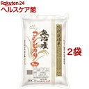 令和2年産 魚沼産コシヒカリ 特別栽培米(5kg*2袋セット/10kg)