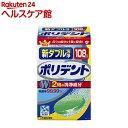 新ダブル洗浄ポリデント 入れ歯洗浄剤(108錠入)【ポリデン...