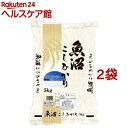 令和2年産 魚沼産コシヒカリ(5kg*2袋セット/10kg)