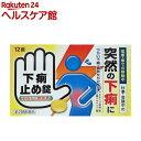 【第2類医薬品】下痢止め錠 クニヒロ(12錠)【クニヒロ】