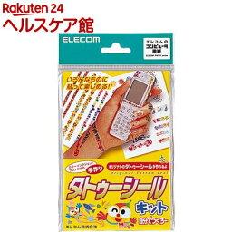 エレコム 手作りタトゥーシール EJP-TAT(1セット)【エレコム(ELECOM)】