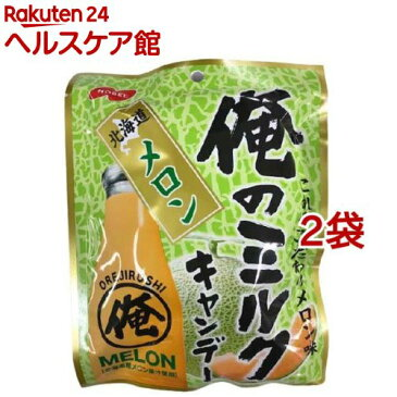 ノーベル 俺のミルクキャンデー 北海道メロン(80g*2コセット)