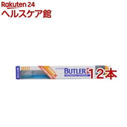 バトラー ハブラシ #200(12本セット)【バトラー(BUTLER)】