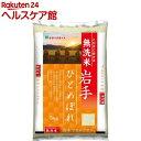 令和元年産 岩手県産ひとめぼれ 無洗米(5kg) 1