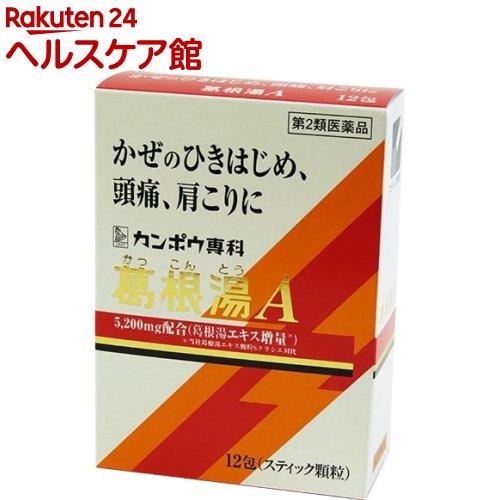第2類医薬品 葛根湯エキス顆粒Aクラシエ(12包)