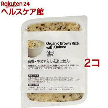 ナチュラルキッチン 有機 キヌア入り玄米ごはん(150g*2コセット)【ナチュラルキッチン】