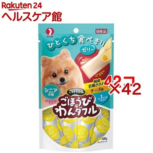 ごちそうタイム ごほうびわんダフル  シニア犬用 国産鶏ささみ&チーズ味(3g*16袋入*42コセット)【ごちそうタイム】