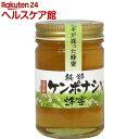 マタギ倶楽部 マタギ倶楽部 マタギが採った蜂蜜 純粋ケンポナシ蜂蜜(200g)
