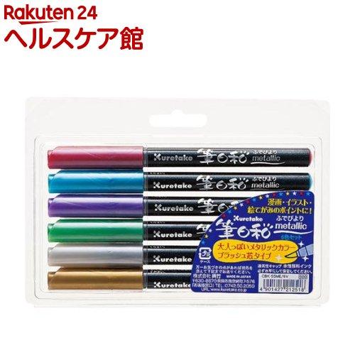 メタリックカラー筆ぺん 呉竹 筆日和 メタリック 6色セット(1セット)