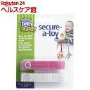 ベビーバディ おもちゃストラップ2色各1本組 ピンク/ホワイト(2本入)【Baby Buddy(ベビーバディ)】