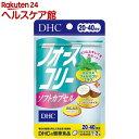 DHC フォースコリーソフトカプセル 20日(40粒)【DH...