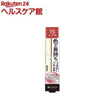 キスミー フェルム プルーフブライトルージュ 15 レッド系(3.6g)【キスミー フェルム】