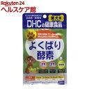 DHC 愛犬用 よくばり酵素(60粒)【DHC ペット】 その1