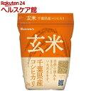 令和2年産 千葉県産 コシヒカリ 玄米(2kg)