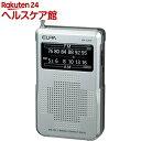 エルパ AM/FMコンパクトラジオ ER-C37F(1コ入)【エルパ(ELPA)】