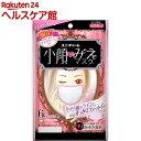 【企画品】小顔にみえマスク 小さめサイズ6枚+マスクケース1コセット(1セット)