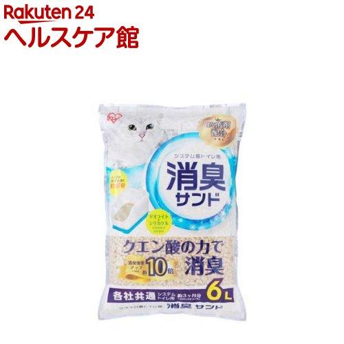 アイリスオーヤマ システムトイレ用におわない消臭サンド(6L)【アイリスオーヤマ】
